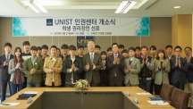 Grand Opening of UNIST Human Rights Center