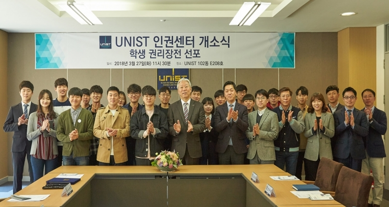 UNIST Celebrates Grand Opening of UNIST Human Rights Center
