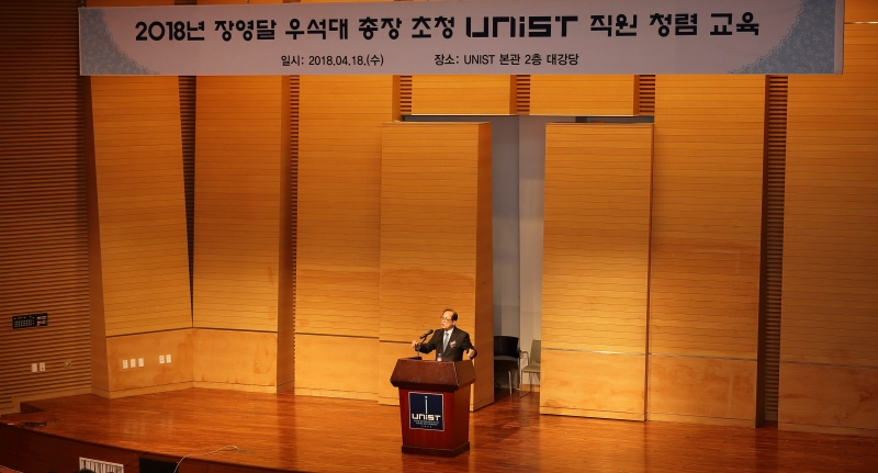 UNIST to Organize a Guest Lecture on Integrity at Work
