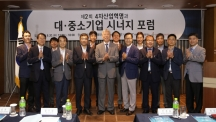A Forum on Maximizing the Synergy amongst SMEs and Large Enterprises