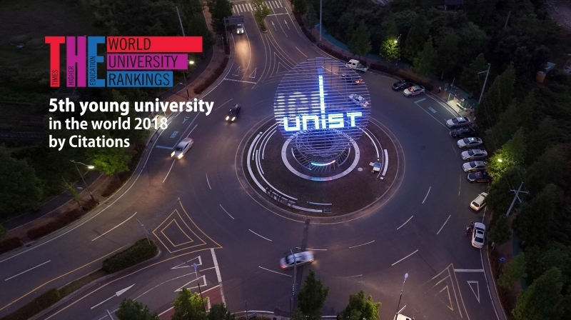 THE Young University Rankings 2018: UNIST Ranked No. 5 Worldwide