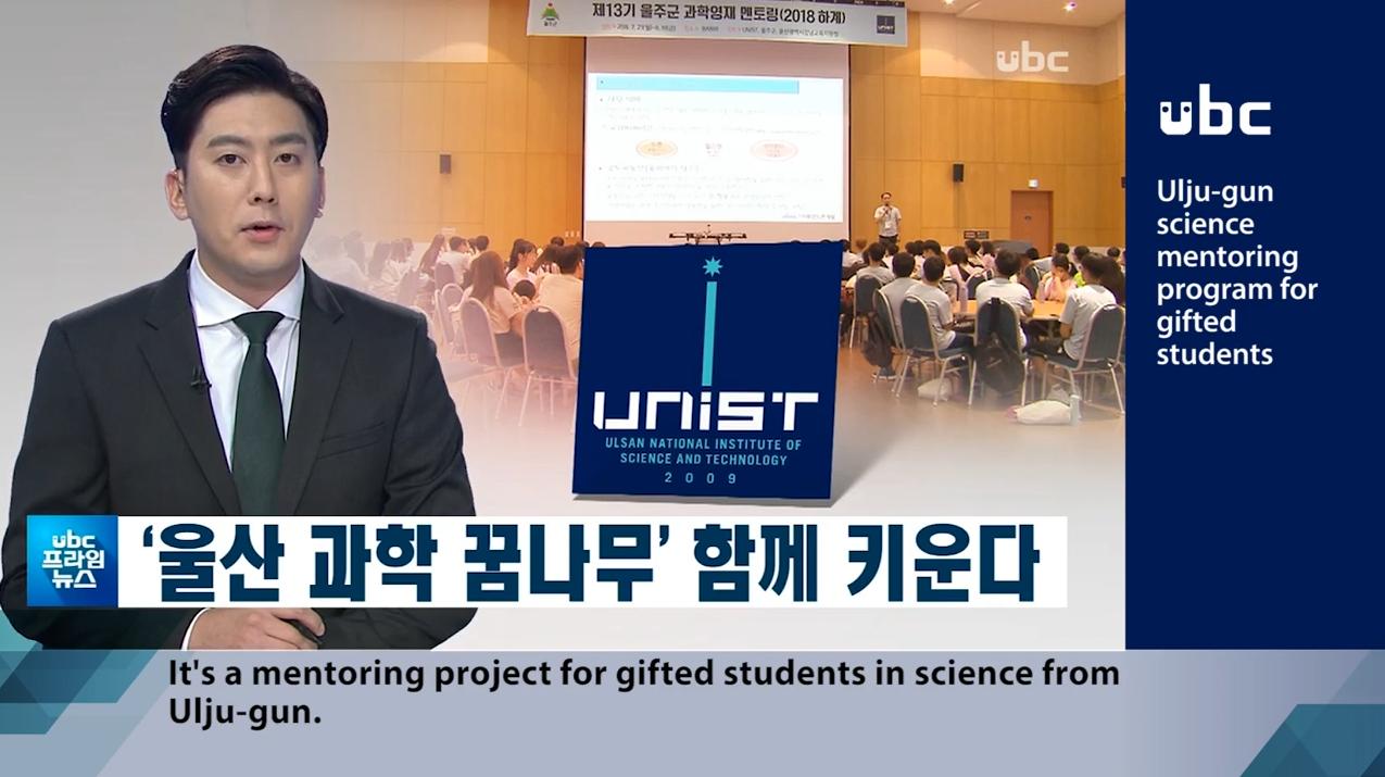 Ulju-gun science mentoring program for gifted students