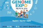 Genome-Expo-Poster.jpg