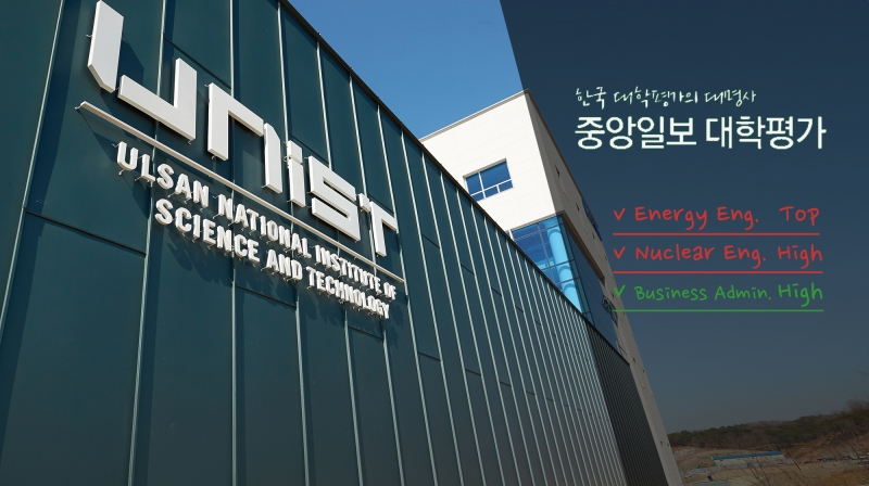 "[2018 JoongAng Ilbo University Ranking] ""UNIST Continues to Grow by Leaps and Bounds"""