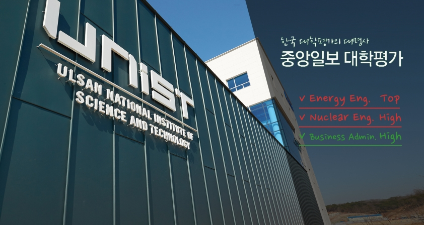 """[2018 JoongAng Ilbo University Ranking] """"UNIST Continues to Grow by Leaps and Bounds"""""""