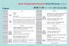 2018-Smart-Transportation-Innovation-Global-Workshop_program.jpg