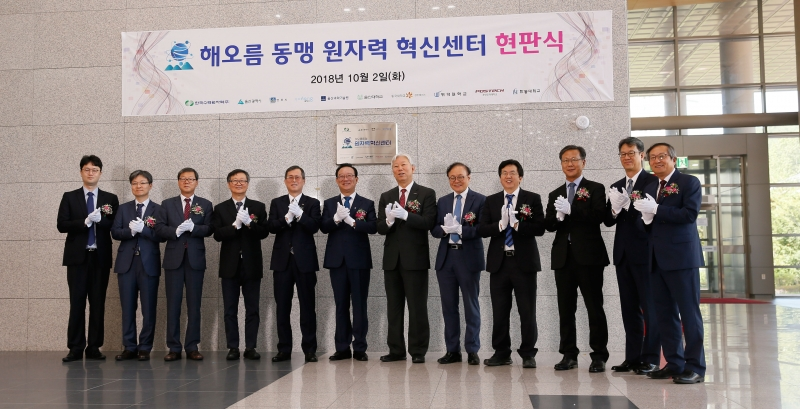 The signboard-hanging ceremony was held to celebrate the opening of Haeorum Alliance Nuclear Innovation Center on October 2, 2018.