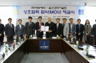 UNIST-Signs-MoU-with-Daewoong-Pharmaceutical-1.png