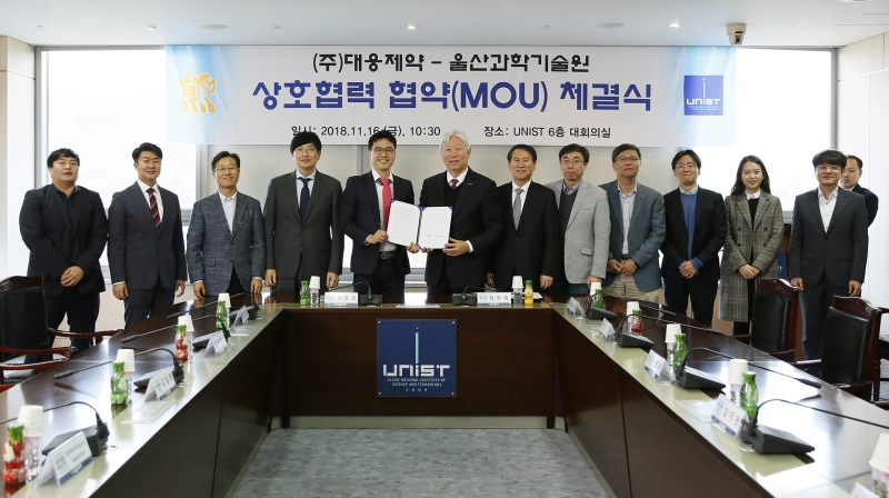 UNIST Signs MoU with Daewoong Pharmaceutical Co. Ltd.