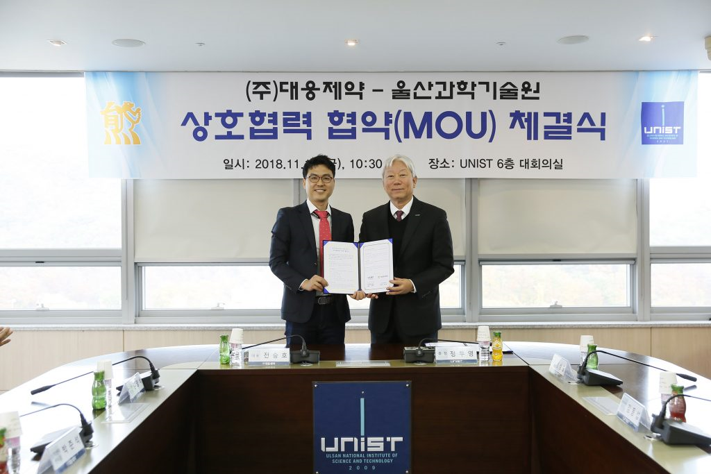 UNIST Signs MoU with Daewoong Pharmaceutical 2