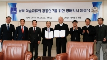 UNIST and PUST Sign MoU for Inter-Korean Academic Exchange