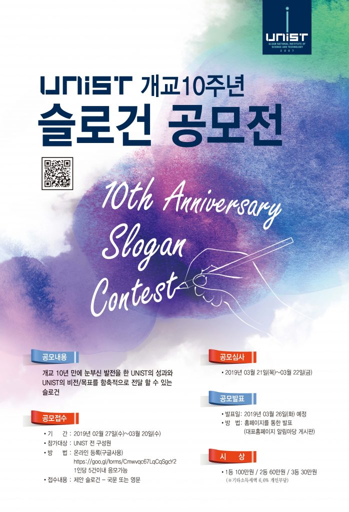 10th anniversary slogan poster