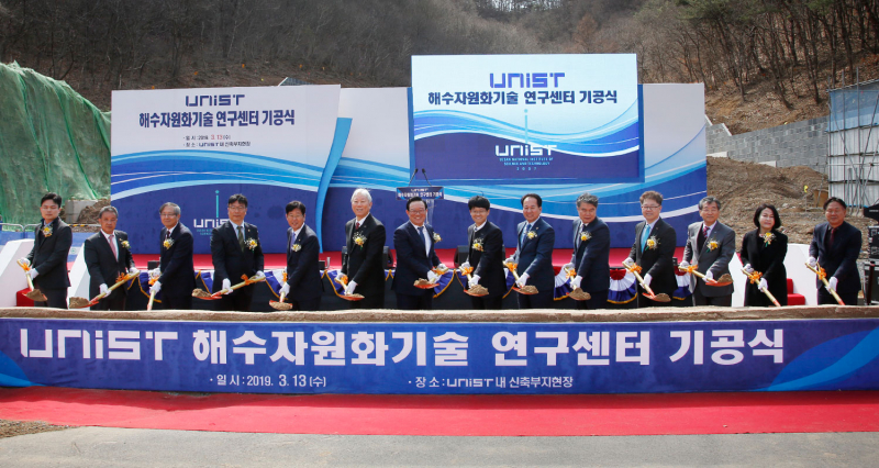 Ceremony Marks Start of Work on Seawater Resources Technology Research Center