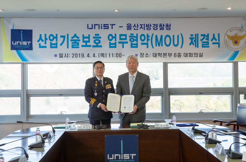 UNIST and Ulsan Metropolitan Police Agency Sign MoU 1