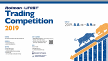 Participant Recruitment for 2019 Rotman-UNIST Trading Competition