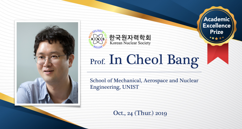 Professor In Cheol Bang Honored with Academic Excellence Prize at 2019 KNS Autumn Meeting