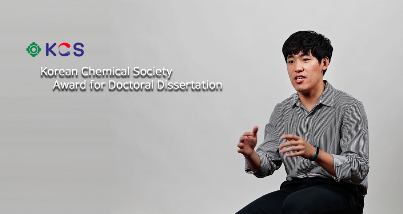UNIST Researcher Honored with Korean Chemical Society Award for Doctoral Dissertation