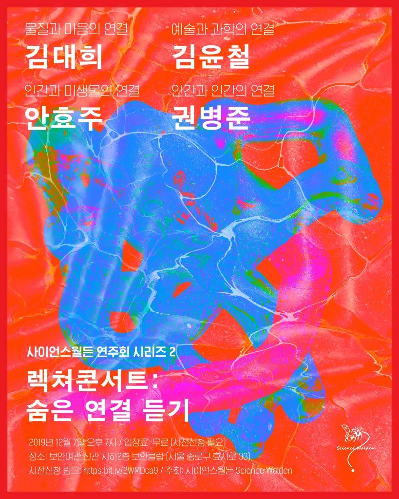 포스터-사이언스월든-렉처-콘서트-숨은-연결-듣기