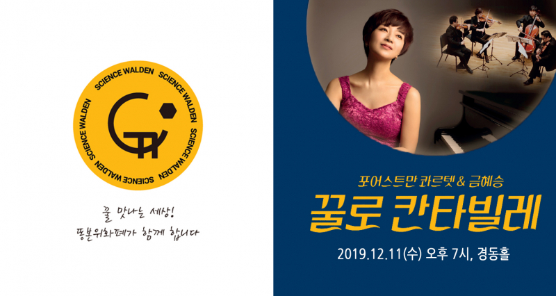 [Science Walden] fSM Concert 'Cantabile with Ggool'