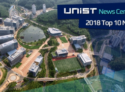 The Top 10 News Stories of 2018, Selected by UNIST News Center