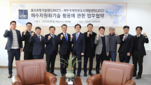 UNIST and JDC Sign MoU for Research Collaboration