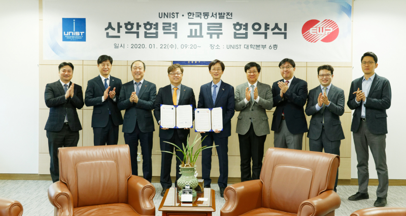 UNIST and EWP Sign MoU to Cultivate Professional Personnel in Renewable Energy