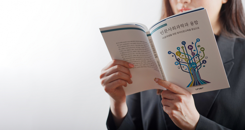 UNIST Professors' New Book Highlights Education for Truly Intercultural Competence