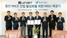 UNIST Signs Memorandum of Understanding with Ulsan Metropolitan City Corporation