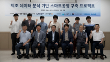 UNIST Helps Turn Manufacturers in Ulsan into Smart Facilities!