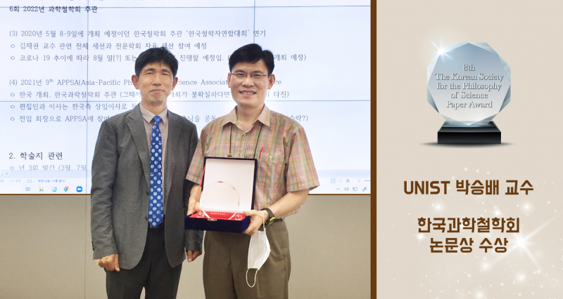 UNIST Professor Honored by the Korean Society for the Philosophy of Science
