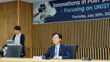 UNIST to Host Online Workshop on Innovation in Post-pandemic Online Education