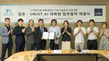 UNIST AI Graduate School to Sign Cooperation MoU with Gilon Co. Ltd.