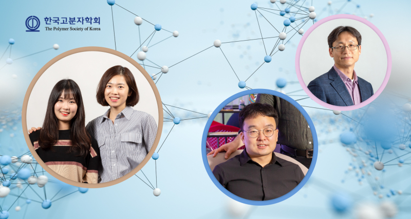UNIST Researchers to Receive Awards from the Polymer Society of Korea