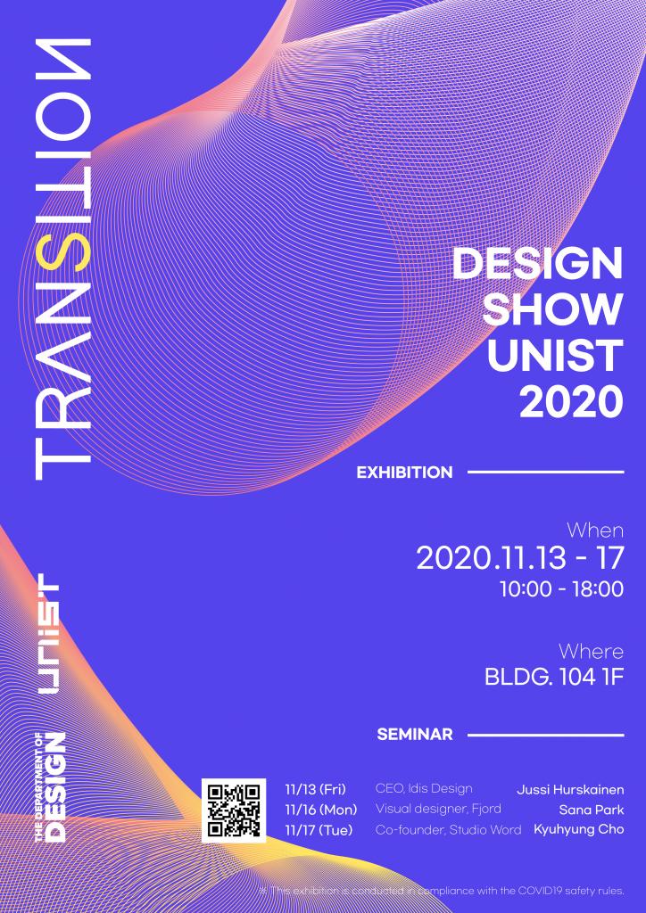 Design Show UNIST 2020 포스터
