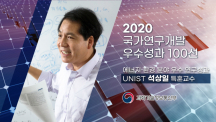 Research Breakthrough by Professor Sang Il Seok Selected for 2020 National Top 100 R&D Performances