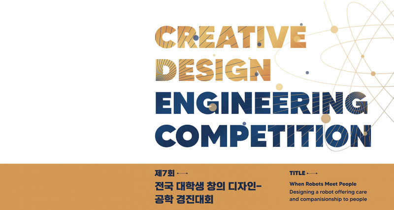 Recruiting Participants for the 7th Creative Design Engineering Competition!