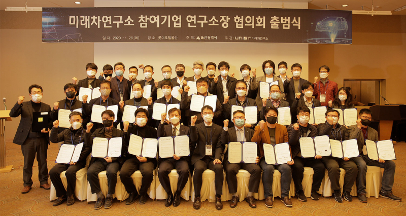 UNIST and Ulsan City, Working to Shape the Future of Mobility!