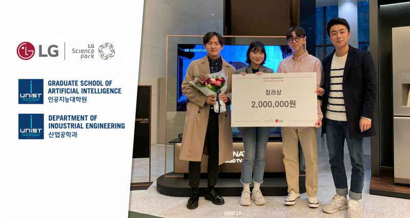UNIST Students Honored at 2020 LG AI Hackathon!