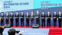The Official Launch of Seawater Resources Technology Research Center