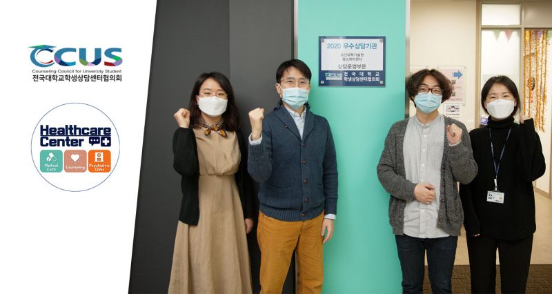 UNIST Healthcare Center, Praised for Having Excellent Counseling Services!
