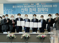 UNIST Signs MoU with GIG-Total and Ulsan Metropolitan City for Floating Offshore Wind Projects