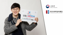 UNIST Student Honored with the 2020 Talent Award of Korea!