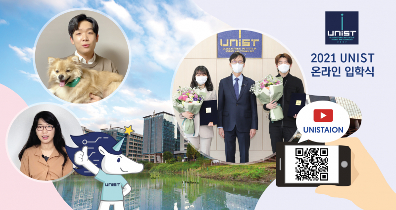 UNIST Announces Virtual Matriculation Ceremony for 2021 Newly Admitted Students!