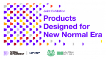 """UNIST-UOU Joint Exhibition: """"Products, Designed for New Normal Era"""""""