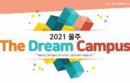 UNIST Announces Recruitment of Participants for 2021 Ulju Dream Campus!