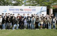 UNIST and Ulsan to Announce Successful Completion of 10,000 Ulsan Genomes Project!