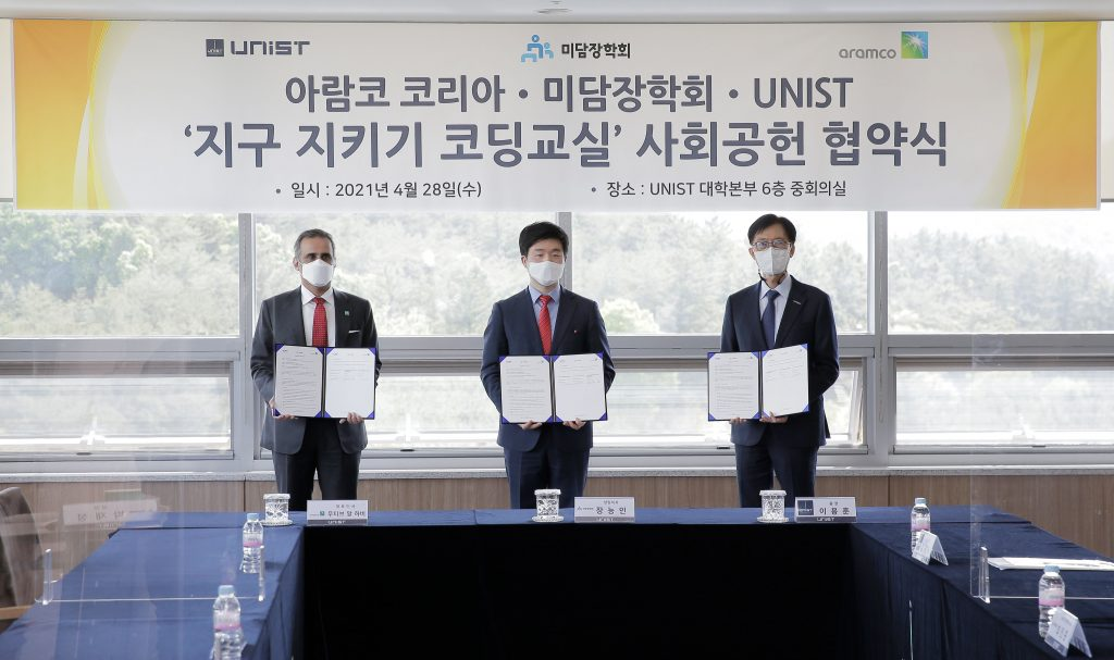 From left are Aramco Korea Representative Director Mutib A. Al-Harbi, MIDAM Standing Director Neung-in Jang, and UNIST President Yong Hoon Lee.