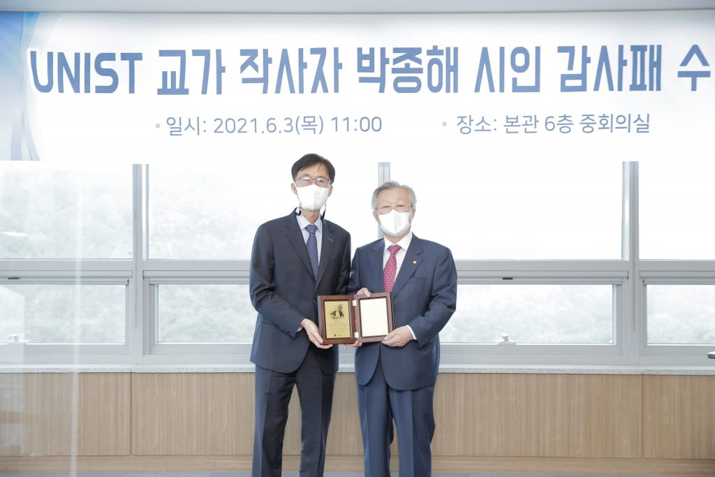 At the ceremony, a plaque of appreciation, engraved with UNIST's official song and thank you notes, was presented to the poet Jong-hae Park.
