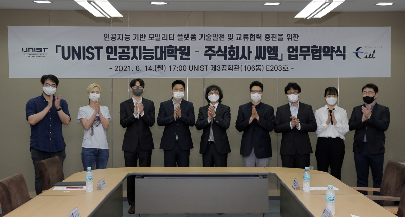 UNIST AI Graduate School to Sign Cooperation MoU with Ciel Inc.