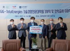UNIST GSTIM Receives KRW 39 million Gift from GIG-TotalEnergies